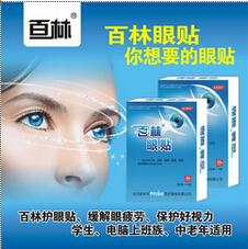 百林护眼贴18包缓解眼疲劳保护好视力近视眼睛干涩酸胀视物模糊
