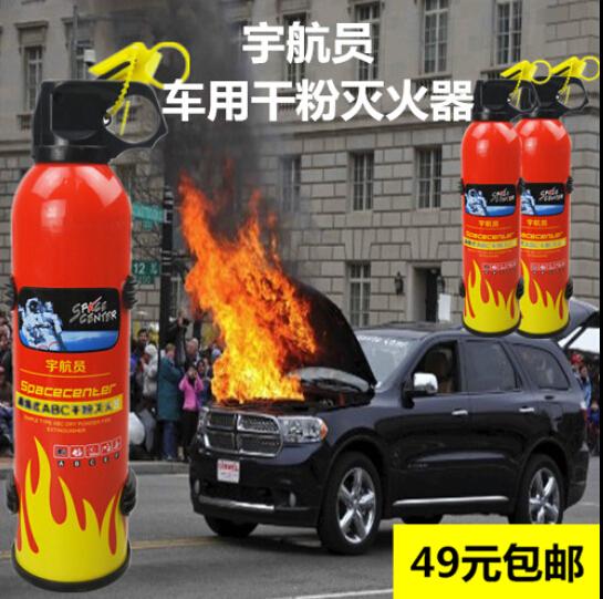 车载灭火器0.5kg家用干粉ABC类消防器材车用灭火器