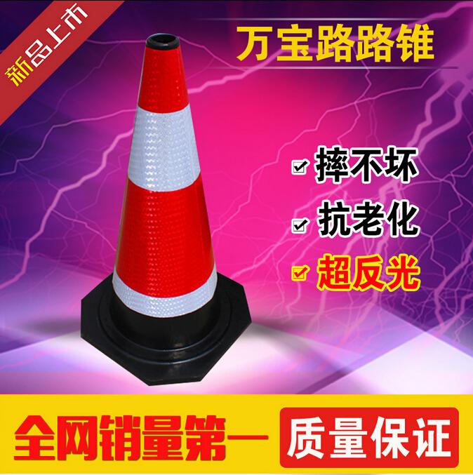 橡胶反光路锥 70CM路锥 路障锥 雪糕筒 雪糕桶 交通锥桶 加厚加重