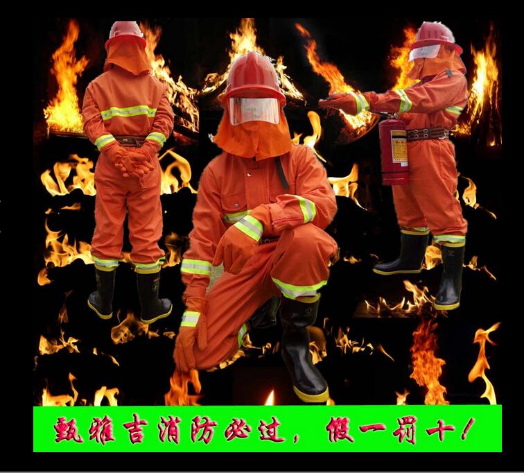 97式战斗服消防服套装服装灭火服防火服装备消防员灭火防护服