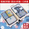 旅行收纳六件套装韩版旅游出差收纳包内衣服行李箱衣物分类整理袋