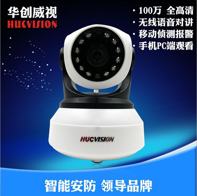 高清网络摄像机监控摄像机家用云台摄像机网络防盗摄像头