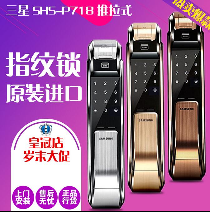 三星指纹锁p718密码锁家用大门锁防盗智能锁磁卡锁电子锁正品