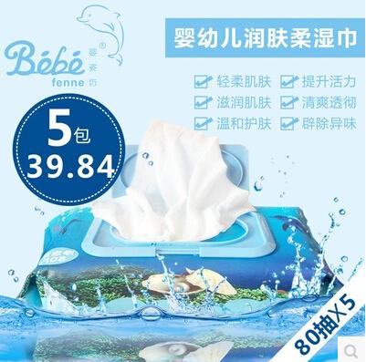 婴姿坊婴儿湿巾手口专用湿纸巾新生儿棉柔巾80片带盖装