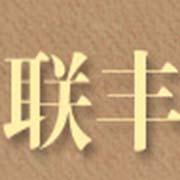 中山市联丰劳保用品有限公司