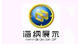 广州市海纳展览展示器材有限公司