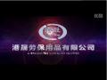 港晟劳保用品有限公司 (120播放)