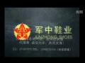 军中鞋业用品公司 (297播放)