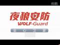 夜狼安防高新技术有限公司 (324播放)