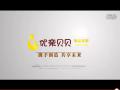 优亲贝贝母婴连锁企业宣传片 (227播放)