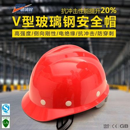 (FX-01)飞迅V型玻璃钢安全帽