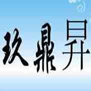 淮安市玖鼎昇商贸有限公司
