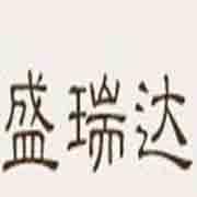 昌邑市围子镇盛瑞达毛巾厂