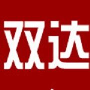 高阳县双达纺织品经销部