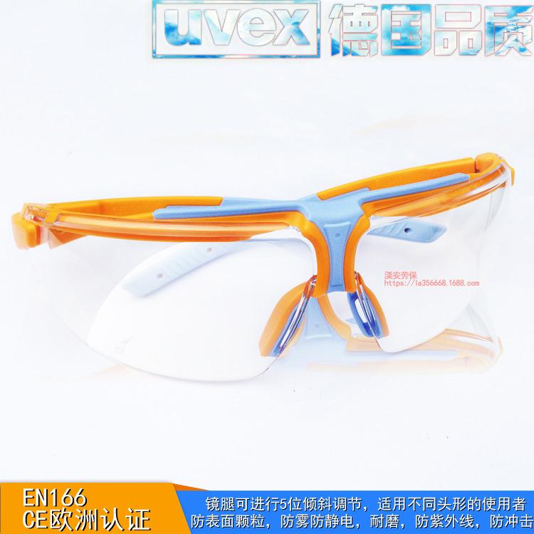 优唯斯9190145防雾眼镜 耐磨防紫外线防静电防冲击