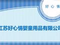 江苏好心情婴童用品企业宣传片 (11播放)