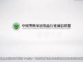 中国塑料家居用品企业诚信联盟 (35播放)