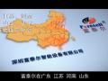富泰尔企业宣传片 (109播放)