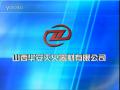 山西华安灭火器材有限公司 (15播放)