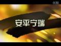 安平宁瑞网栏厂 (14播放)