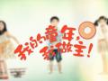 东莞添翔儿童童装 (17播放)