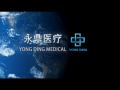 永鼎医疗企业 (132播放)