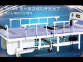 圣光组合式老年护理床 (123播放)