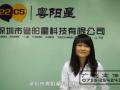深圳粤阳星科技有限公司 (58播放)