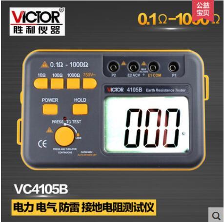 数字接地电阻测试仪VC4105B接地电阻测试仪 防雷检测仪