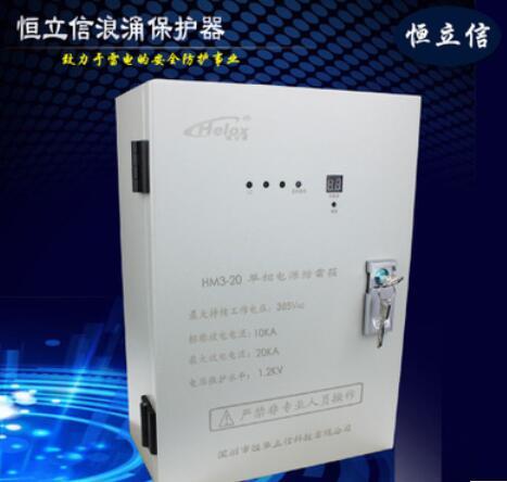 恒立信单相电源防雷箱 220V 20KA三级机房UPS电源避雷箱