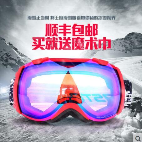 邦士度滑雪眼镜双层镜片防雾户外登山防风护目雪镜