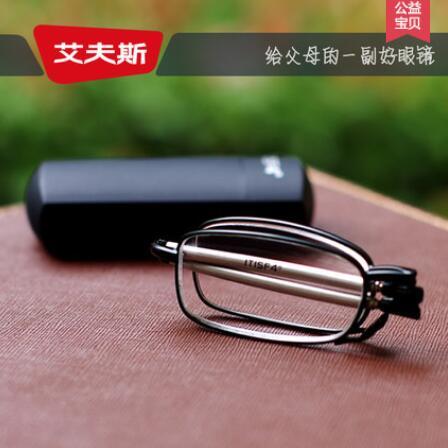 艾夫斯品牌 老花镜 折叠男女老花眼镜便携时尚轻盈老光镜树脂