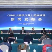 """""""PM2.5防护口罩""""团体标准在京发布"""