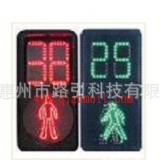 人行信号灯(静态红人动态绿人倒计时)
