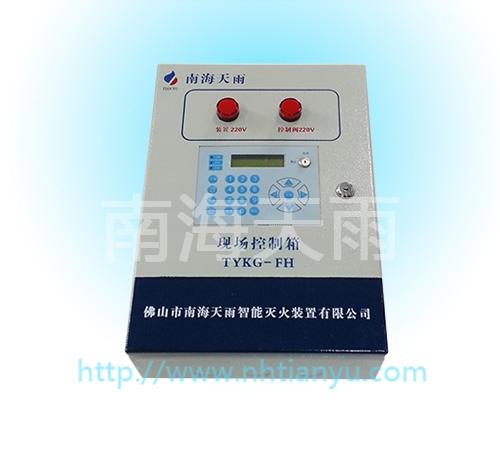 复合型现场控制箱TYKG-FH