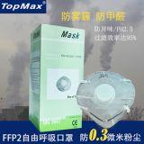 兴业卓辉 N95 活性碳除甲醛 消除异味 除尘口罩