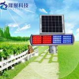 隆聚LJ-08太阳能警示灯 太阳能爆闪灯
