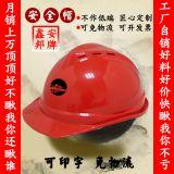abs安全帽透气型v型安全帽劳保工作帽常州防护头盔包邮