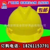 特价pe安全帽 防雨型建筑工地安全帽 头部防护防护头盔