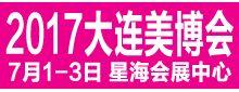 2017中国(大连)女性美丽健康产业博览会
