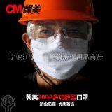 新2002型防尘口罩防雾霾粉尘PM2.5颗粒物一次性防护口罩