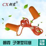 现货供应朝霞劳动用品防噪音子弹型耳塞 圣诞树型防护耳塞量大优