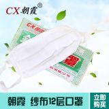 CX朝霞劳动防护2007型防护口罩12层脱脂纱布口罩量大从优