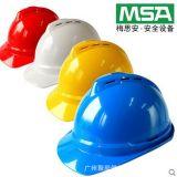 批发MSA梅思安ABS透气防砸安全帽 领导工地建筑安全帽