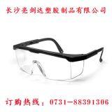 劳保眼镜批发 抗冲击防飞溅尘风沙雾防护用品伸缩框架防溅护目镜