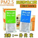 黑色活性碳 无纺布活性炭口罩 竹炭口罩 防雾霾 防PM2.5