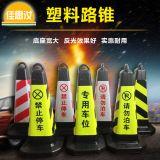 禁止停车 反光路锥雪糕筒70cm塑料路锥交通设施方锥橡胶路锥