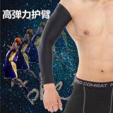 篮球户外运动护手臂吸湿排汗透气护肘抗紫外线运动袖套