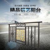 厂家直销 现代豪华铝艺阳台栏杆 铝合金阳台栏杆护栏 可定制