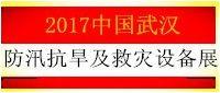 2017中国(武汉)国际防汛抗旱及救灾设备展